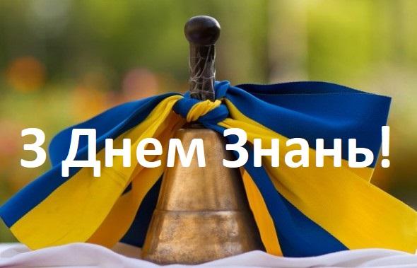 1 вересня — День знань   Межиріцька сільська рада